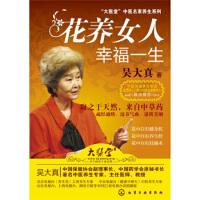 【二手书9成新】 花养女人幸福一生 吴大真 化学工业出版社 9787122080783