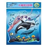 儿童房专用挂图 《海洋动物》