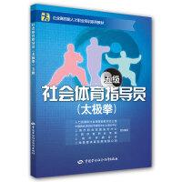 社会体育指导员(太极拳)(五级)――企业高技能人才职业培训系列教材