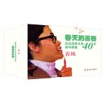 春天的画卷-春风篇--纪念改革开放40年(连环画集)10册
