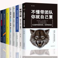 全套8册 职场必读的八本书:领导力法则+高情商管理+执行力10项驱动法则+如何说员工才会听怎么带员工才愿干+领导力18