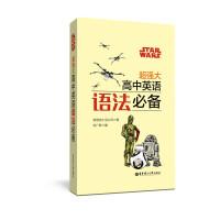 Star Wars 超强大高中英语语法必备