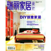 瑞丽家居设计(2004年8月1日出版社・总第43期)