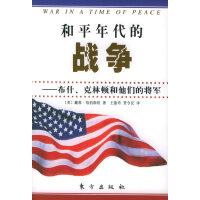 和平年代的战争――布什、克林顿和他们的将军