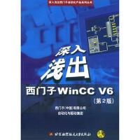 【二手旧书8成新】深入浅出西门子WinCC V6:第2版(附-ROM二张 西门子(中国)有限公司自动化与驱动集团 97
