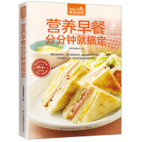 营养早餐分分钟就搞定(274 道美味早餐,每一道都是满满的幸福和爱!)