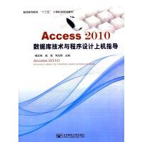 【二手旧书8成新】Access2010数据库技术与程序设计上机指导 杨文彬,成海,何光明 9787563548835
