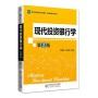 现代投资银行学(第2版)