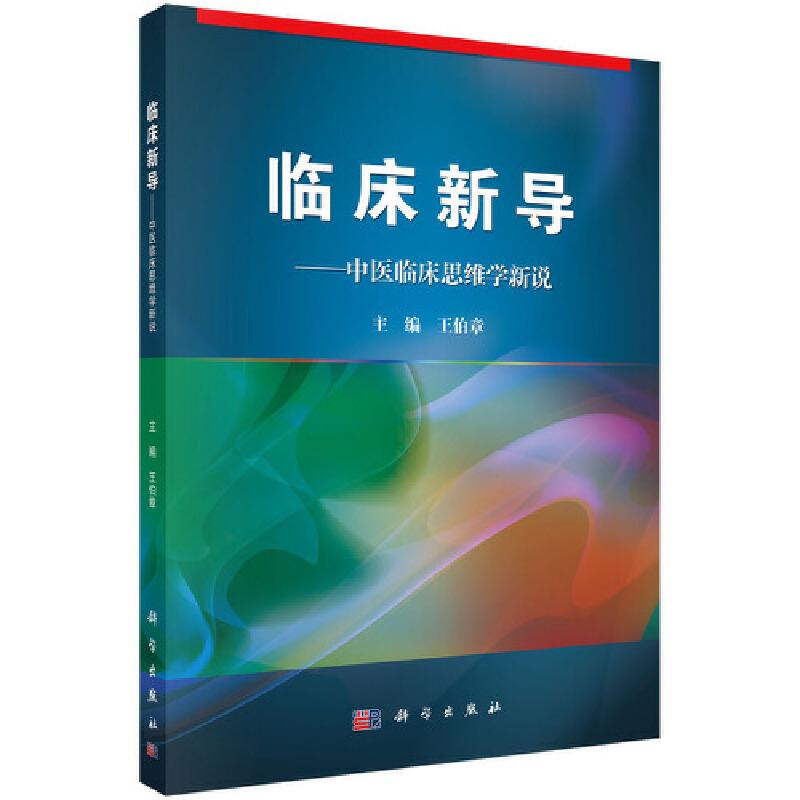 临床新导(中医临床思维学新说)