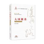 大国根基―中国农村改革40年(复兴之路:中国改革开放40年回顾与展望丛书)
