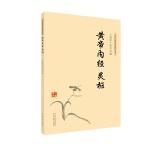 中医临床经典丛书-黄帝内经 灵 枢