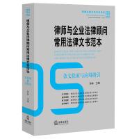 律师与企业法律顾问常用法律文书范本(第2版)/新编法律文书范本系列