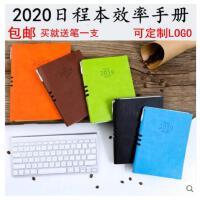 2020日程本b5/a5工作效率手册记事本软面定制16K/A5日历笔记本可插笔搭扣本计划本
