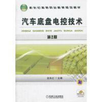 【二手旧书8成新】汽车底盘电控技术第2版 赵良红 9787111377979