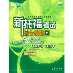 新东方 新托福考试综合教程(附CD) SECOND EDITION