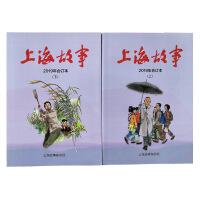 上海故事2019年合订本上下 期刊杂志