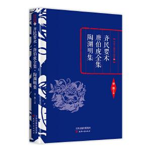 李敖精编:齐民要术・唐伯虎全集・陶渊明集