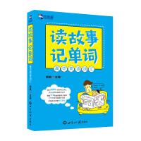 读故事记单词:高中英语词汇 新航道高中同步 高考英语单词图书