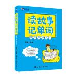 读故事记单词 高中英语词汇--新航道英语学习丛书