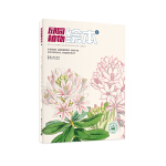 邱园植物绘本Ⅰ