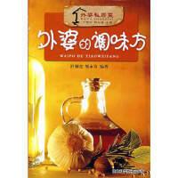 【二手旧书九成新】外婆的调味方--外婆私房菜 方爱平,熊永奇 湖北科学技术出版社 9787535238207