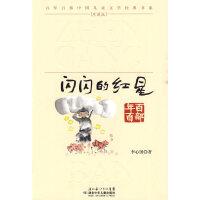 """""""百年百部中国儿童文学经典书系""""珍藏版・闪闪的红星"""