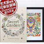 英文原版 秘密花园 艺术家版 大开本 意大利印刷 Secret Garden