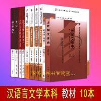 自考教材全套 汉语言文学本科全套 01C1501公共课+必考课全套 汉语言文学专业(本科)自考教材 全套10本