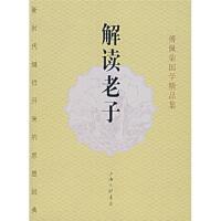 【二手旧书8成新】解读 傅佩荣 9787542625939