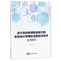基于高校教师职业能力的教育统计学理论及其测评技术应用研究 9787521001006