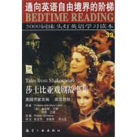 【正版二手书9成新左右】莎士比亚戏剧故事集9787801838797