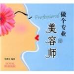 【新书店正版】做个专业的美容师 程康生 9787806535691 广东旅游出版社