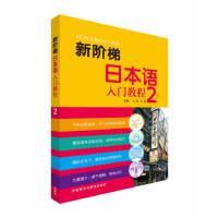 新阶梯日本语入门教程(第2册)