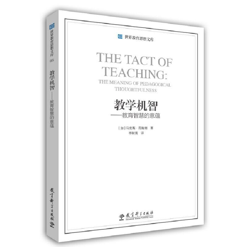 世界教育思想文库:教学机智——教育智慧的意蕴