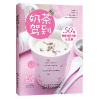 MC奶茶驾到 50款健康奶茶自制全图解 奶茶做法书 奶茶饮品制作视频大全图书籍 花式奶茶配方 新书学烹制奶茶书 自制奶
