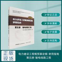 电力建设工程概算预算定额(2018年版)使用指南 第五册 输电线路工程