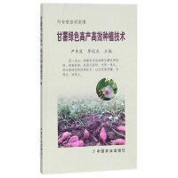 甘薯绿色高产高效种植技术