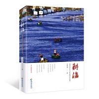 耕海:海南渔民与更路簿的故事