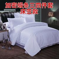 五星级宾馆酒店床上用品批发全棉三四件套加厚纯白床单被套套件