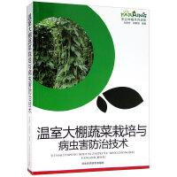 温室大棚蔬菜栽培与病虫害防治技术 图文本 温室大棚瓜类 茄果类 豆类蔬菜优质高产栽培技术 园艺 农业种植系列读物 正版