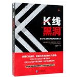 K�黑洞:股市K�常�技�g陷阱及破解方法(麻道明最新力作!)