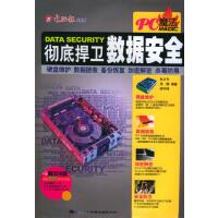 彻底捍卫数据安全:硬盘维护・数据拯救・备份恢复・加密解密・杀毒防黑(附CD-ROM光盘一张)
