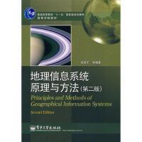 【二手旧书8成新】地理信息系统原理与方法(第二版 吴信才 9787121075698