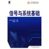 【二手书9成新】 信号与系统基础 陈从颜,翟军勇 机械工业出版社 9787111255703