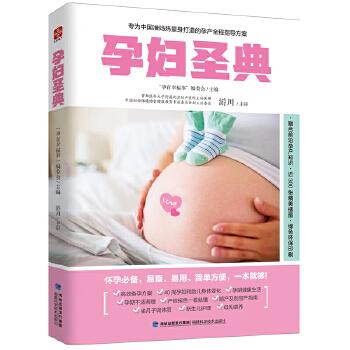 孕妇圣典中国妇幼保健协会专家为准妈妈打造的孕产全程方案。告诉你想知道的备孕、怀孕、分娩、育儿、产后恢复知识。怀孕分娩不担心不忧虑,养育宝宝不慌乱不疑惑,产后恢复不盲目不急躁。易查、易用、简单方便,一本就够。