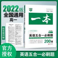 正版 2022版一本英语五合一必刷题200篇高一 第5次修订 高一英语阅读理解完形填空七选五语法填空与短文改错专项训练题