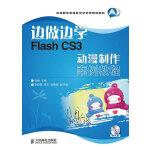 边做边学――Flash CS3动漫制作案例教程
