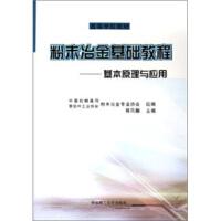 【二手书9成新】 粉末冶金基础教程:基本原理与应用 韩凤麟 华南理工大学出版社 9787562322092