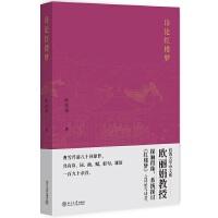诗论红楼梦 北京大学出版社