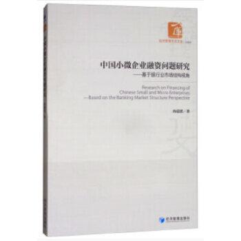 中国小微企业融资问题研究——基于银行业市场结构视角(经济管理学术文库·金融类)